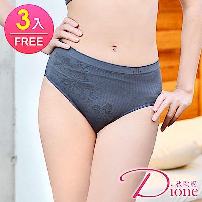 Dione 狄歐妮 竹炭內褲-中腰超彈包臀(FREE-3件)