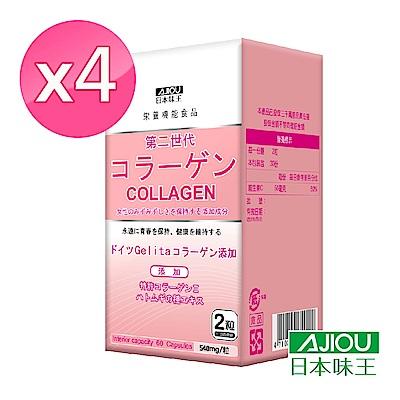 日本味王 第二代膠原蛋白(60粒/瓶) 4入組