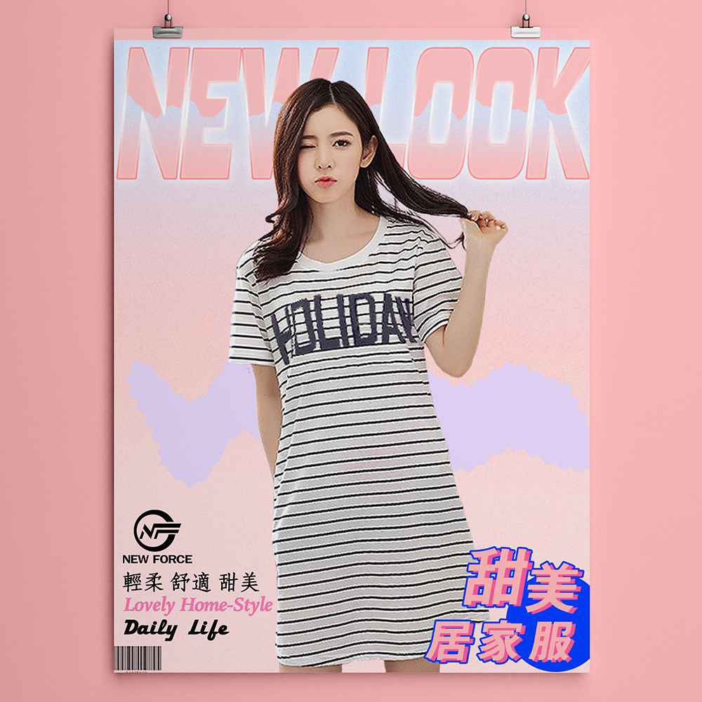 NEW FORCE 輕柔舒適甜美短袖居家服-條紋Holiday