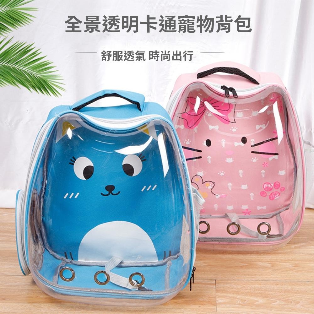 寵愛有家-全景貓咪PU太空艙雙肩寵物包(顏色隨機)(寵物背包)
