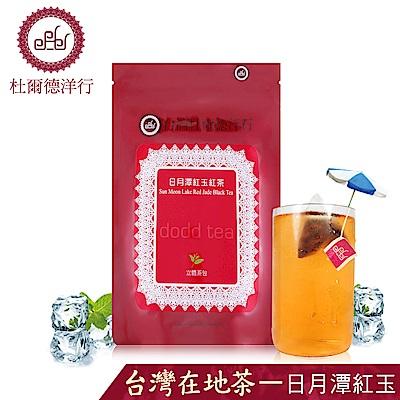 DODD 杜爾德洋行 精選 日月潭紅玉 原葉立體茶包(10入)
