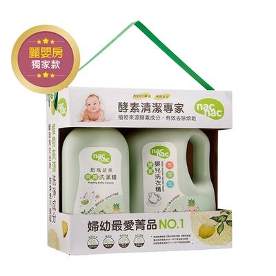 【 特規禮盒】nac nac酵素清潔專家促銷組 (酵素奶蔬洗潔精950mL+洗衣精2000mL)