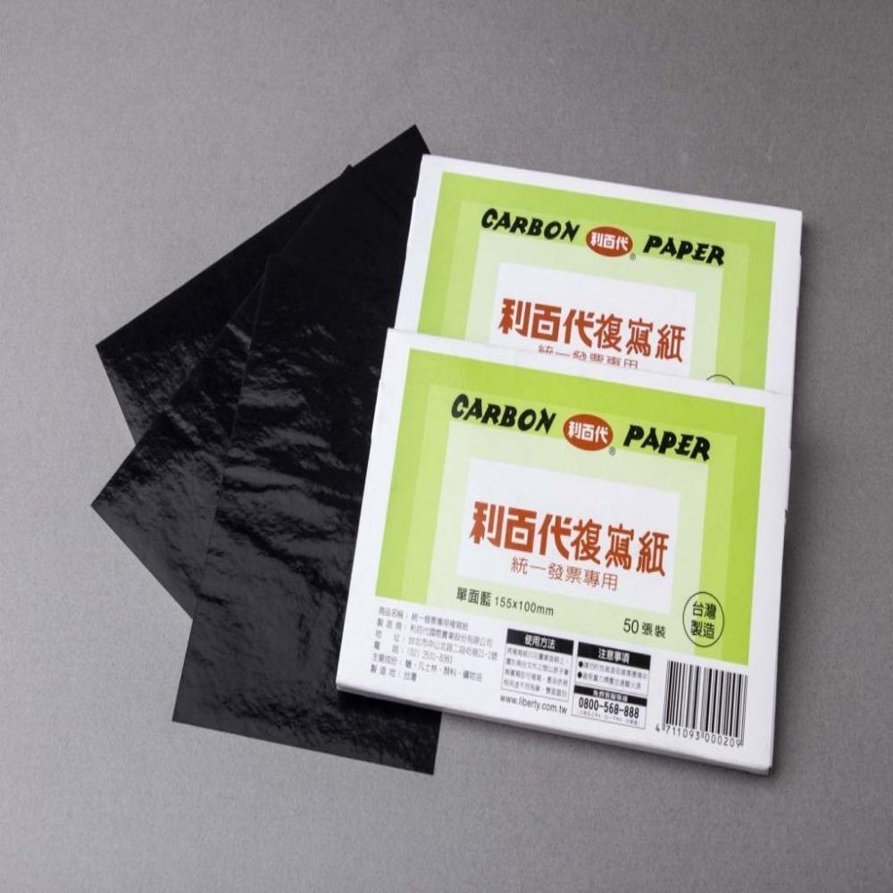 利百代 50張入發票用複寫紙 CP01 單面黑(5盒,一盒50張)