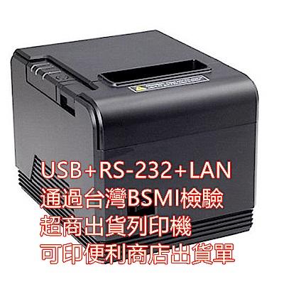 超商出貨感熱出單機/USB+RS-232+LAN/通過台灣BSMI檢驗