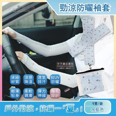 生活良品-抗UV輕薄貼身透氣排汗超彈性冰絲涼感遮陽防曬勁涼防紫外線碎花款指孔袖套