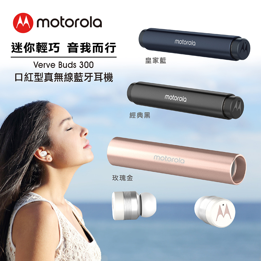 Motorola 口紅型真無線藍牙耳機 Verve Buds 300(經典黑)