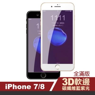 iPhone 7/8 藍紫光 軟邊 碳纖維 手機貼膜
