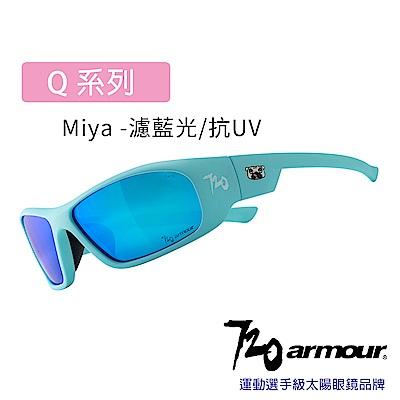 720armour Miya 抗藍光/抗UV400/多層鍍膜/兒童太陽眼鏡-消光淺藍框/綠藍鏡片