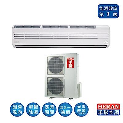 HERAN禾聯 22-24坪 變頻1對1冷暖型 HI-C140H/HO-C140H