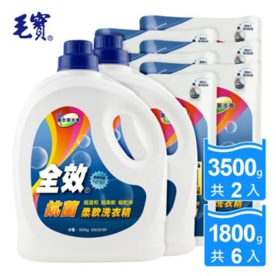 毛寶 全效抗菌柔軟洗衣精2+6件組(3.5kg x2+1800g x6)