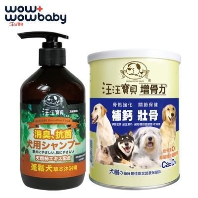 汪汪寶貝 草本洗毛精-蓬鬆款350ml+寵物關節保養-增骨力350g(犬貓適用)