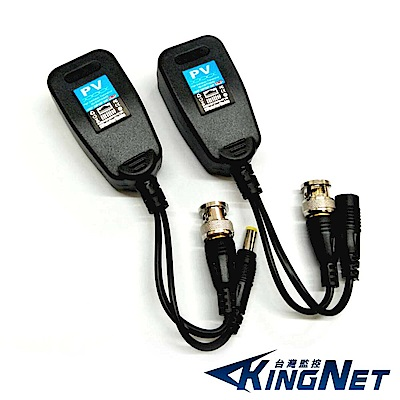 KINGNET 雙絞線傳輸器 網路線轉BNC 最新8MP 轉接頭 訊號+電源