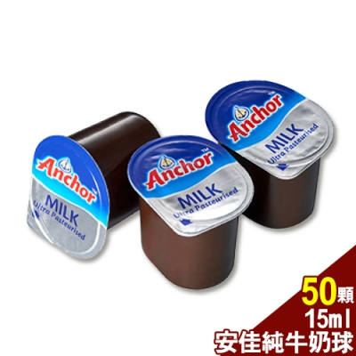 紐西蘭Anchor安佳SGS認證咖啡牛奶球15mLx50顆
