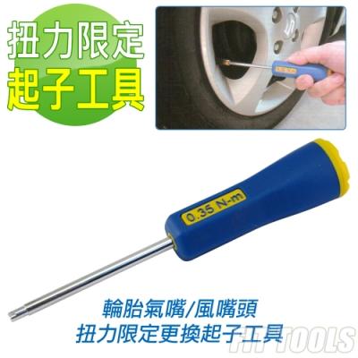 良匠工具 <b>0</b>.35Nm / <b>3</b> in-lbs 雙刻度扭力起子 汽車 機車 風嘴 氣嘴 更換好工具 台灣製