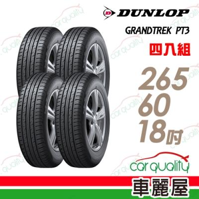 【登祿普】GRANDTREK PT3 休旅車專用輪胎_四入組_265/60/18