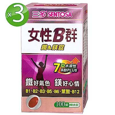 三多女性B群鐵&鎂錠3入組(100錠/盒)