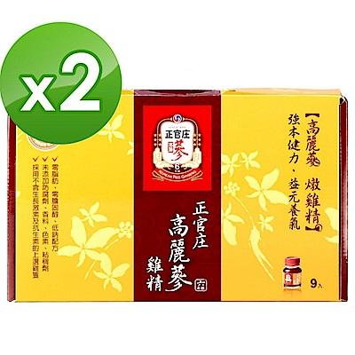2組可折價220【正官庄】高麗蔘雞精禮盒(62mlx9瓶)x2盒