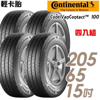 【馬牌】ContiVanContac 100 安全經濟輪胎_四入組_205/65/15