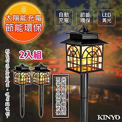 (2入組)KINYO 太陽能LED庭園燈系列-日式(GL-6025)光感應開/關