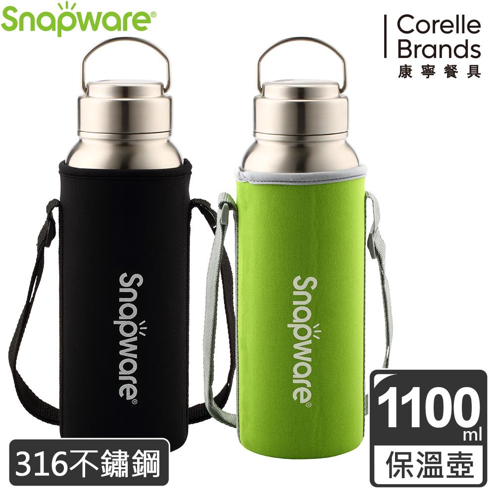 Snapware康寧 316不鏽鋼超真空保溫運動瓶1100ml-兩色可選