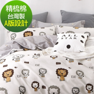 La Lune 100%台灣製寬幅精梳純棉單人床包雙人被套三件組 LION部落