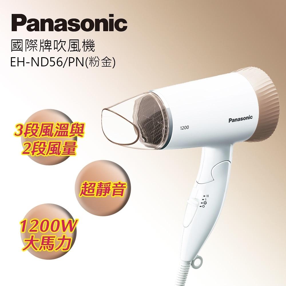 Panasonic國際牌時尚輕巧吹風機 EH-ND56-PN(粉金)