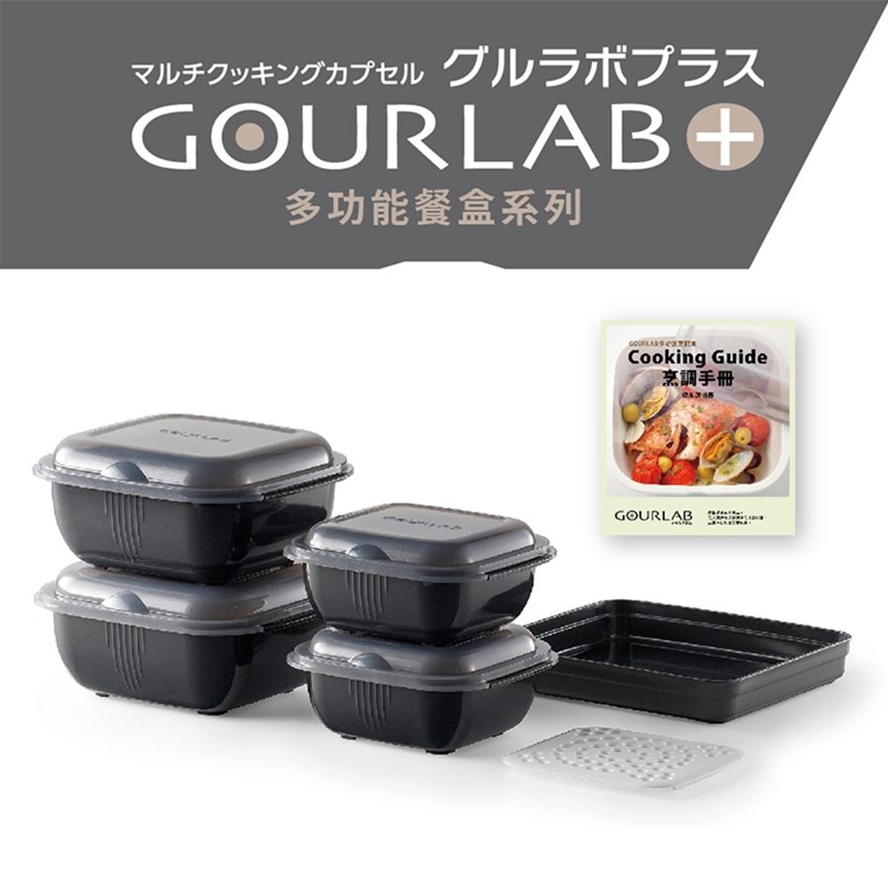 [GOURLAB] GOURLAB Plus多功能烹調盒系列-多功能六件組(附食譜)
