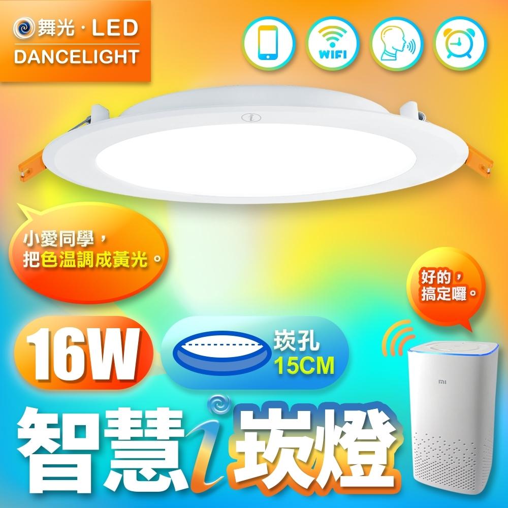 舞光 智慧i系列16W智能三用崁燈 崁孔15cm LED-15DOP16-I 快接頭設計