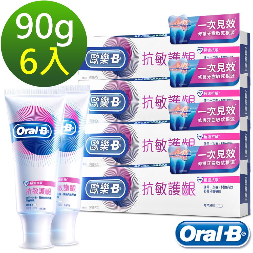 歐樂B-抗敏護齦牙膏90g(極速抗敏)6入