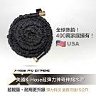 美國X-Hose超彈力神奇伸縮水管