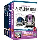 2020年桃園捷運[司機員/站務員]超效套書 (S028G20-1)