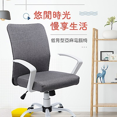 IDEA-時尚新美學護腰機能性工學電腦椅-PU靜音滑輪