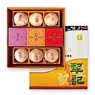 台中犁記 廣月禮盒(9入/盒)