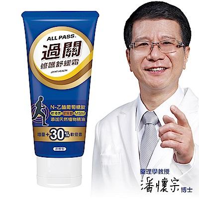 ALL PASS過關 修護舒緩霜 涼感型- 100 g