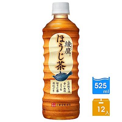 即期品 綾鷹培茶525ml (12入/箱) 2019/01/25到期