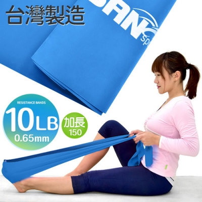 台灣製造 加長150CM彼拉提斯帶(10LB)瑜珈帶彈力帶-快