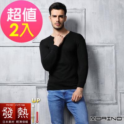 (超值2件組)男內衣 發熱衣長袖圓領內衣 黑色  MORINO