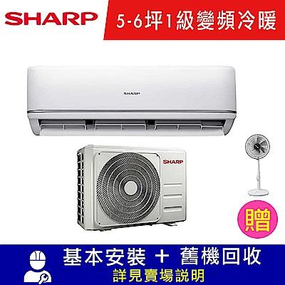SHARP夏普 5~6坪 1級變頻冷暖冷氣