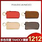 [限時搶] RABEANCO 迷時尚系列鑰匙零錢包 (多色任選)