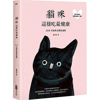 貓咪這樣吃最健康 2018年經典重製好讀版
