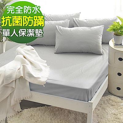 Ania Casa 完全防水 個性鐵灰 單人床包式保潔墊 日本防蹣抗菌 採3M防潑水技術