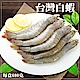 (滿699免運)【海陸管家】台灣雙認證活凍白蝦1盒(每盒約600g/40-45隻) product thumbnail 1
