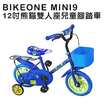 BIKEONE MINI9 <b>12</b>吋熊貓雙人座兒童腳踏車(附輔助輪) 兩種款式菜籃