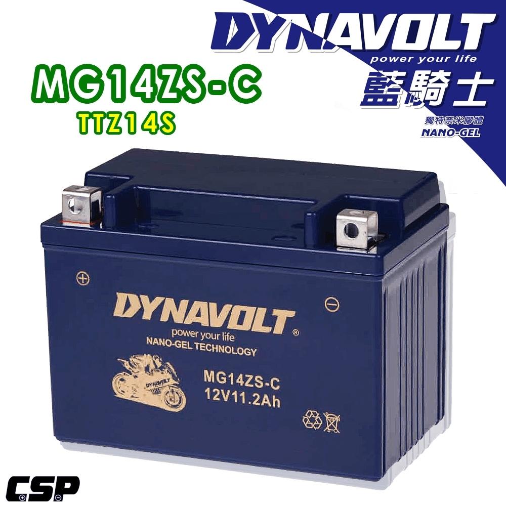 【藍騎士】MG14ZS-C奈米膠體電池/同TTZ14S與GTZ14S機車電池