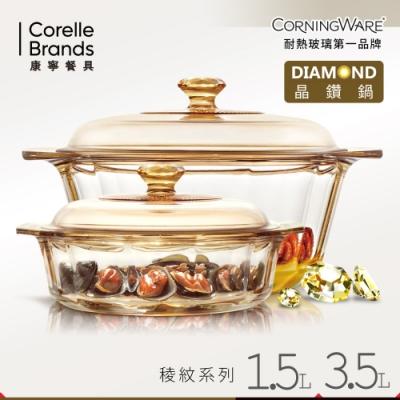 美國康寧 Corningware 稜紋系列。晶鑽鍋2件組(1.5L+3.5L)