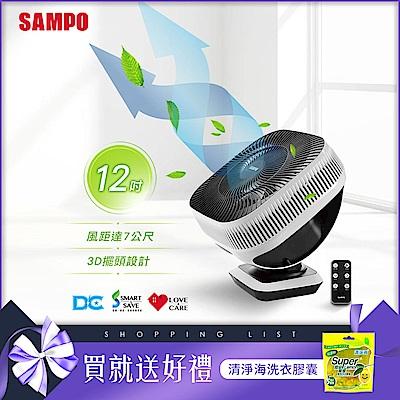 SAMPO聲寶 12吋 6段速微電腦遙控3D自動擺頭DC直流循環扇 SK-12H20A