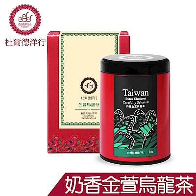 【DODD Tea杜爾德】精選『奶香金萱』烏龍茶-2兩(75g)