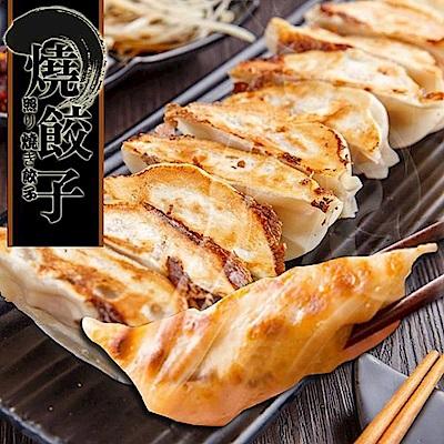 蔥阿伯 日式蔥肉煎餃(16粒/盒,共兩盒)