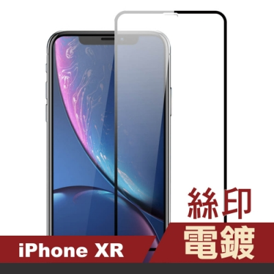 iPhone XR 電鍍 黑色 絲印 手機貼膜