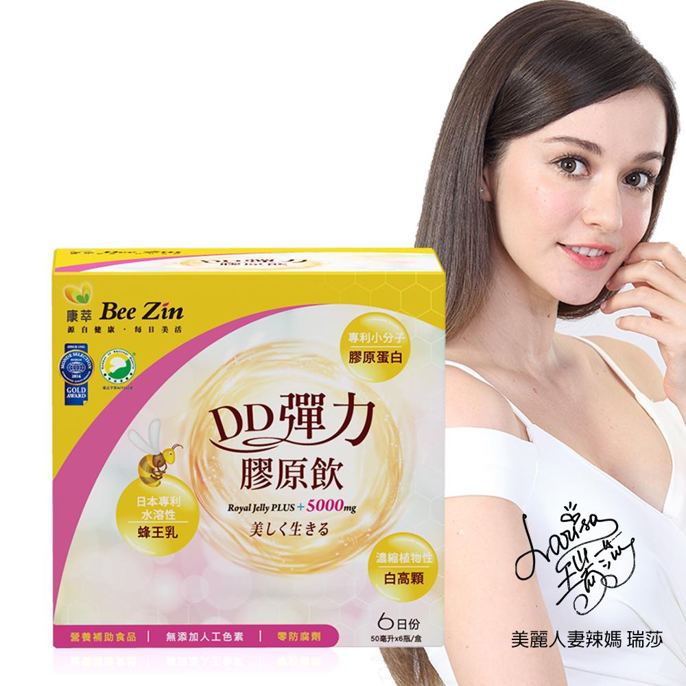 【BeeZin康萃】瑞莎代言 美活DD彈力膠原飲6瓶(6瓶/盒)